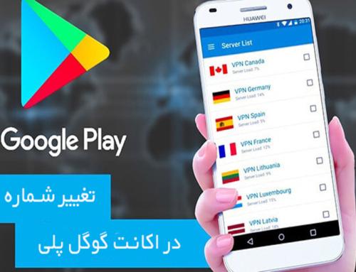 تغییر شماره تلفن همراه در اکانت گوگل پلی